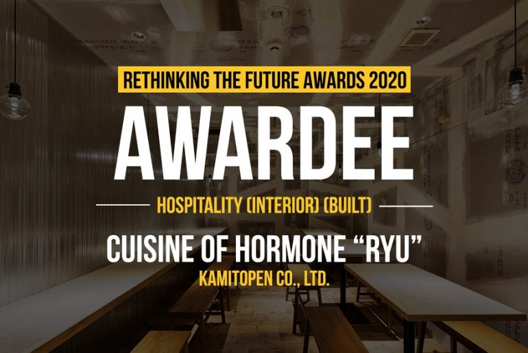 "Cuisine of hormone ""ryu"" 